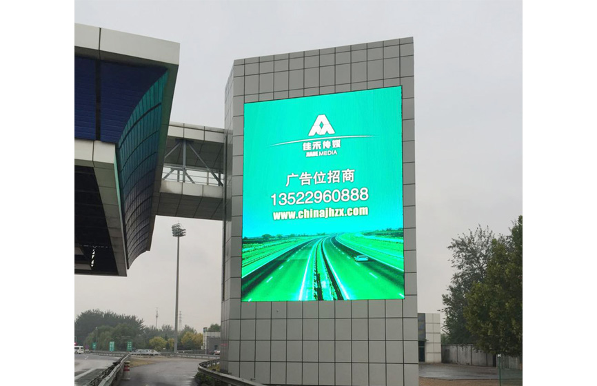 BAKO Outdoor P10.66 SMD LED Display in Highway